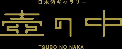 日本酒ギャラリー 壺の中 -TSUBO NO NAKA-